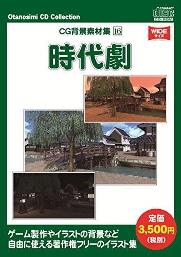 お楽しみCDコレクション「CG背景素材集 16 時代劇」
