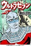 ウルトラセブン / 桑田次郎 のシリーズ情報を見る
