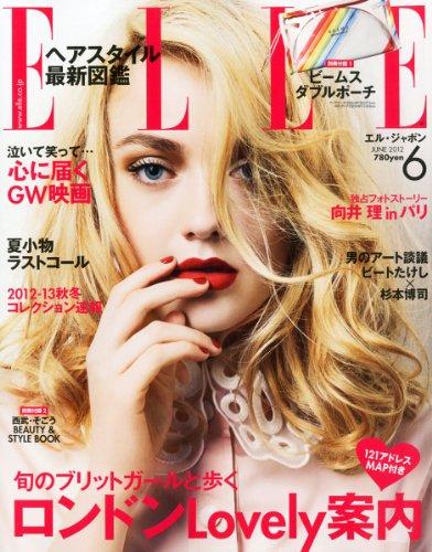 ELLE JAPON (エル・ジャポン) 2012年 06月号 [雑誌]の詳細を見る