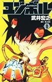 ユンボルーJUMBORー 1 (ジャンプコミックス)