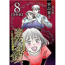 奈落の鎖~DVからの逃走~ 分冊版 8話 (まんが王国コミックス)