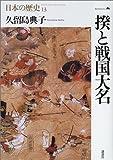 一揆と戦国大名 (日本の歴史) 画像
