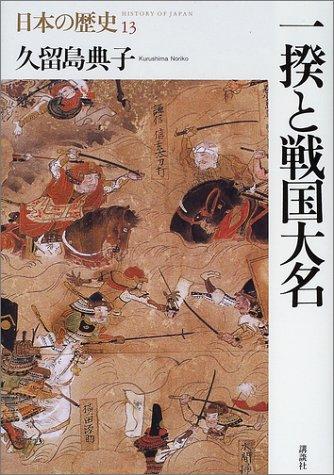 一揆と戦国大名 (日本の歴史)の詳細を見る