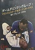 ゲームチェンジングムーブ DVD : マウントエスケープ&オープンガードパス by ブレント・リテル