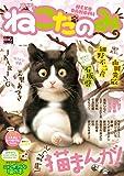 月刊ねこだのみVol.4 [雑誌]