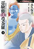 密教僧 秋月慈童の秘儀 霊験修法曼荼羅 4 (HONKOWAコミックス)