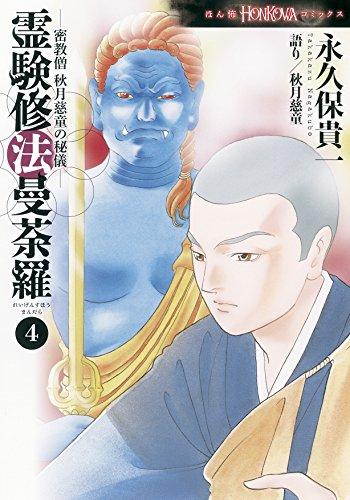 密教僧 秋月慈童の秘儀 霊験修法曼荼羅 4 (HONKOWAコミックス)の詳細を見る