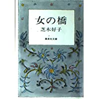 女の橋 (集英社文庫 し 5-3)