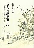 草莽の経済思想―江戸時代における市場・「道」・権利