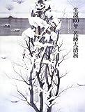生誕100年 佐藤太清展