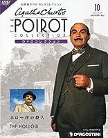 名探偵ポワロDVDコレクション 10号 (ホロー荘の殺人) [分冊百科] (DVD付)