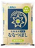 【精米】北海道産 玄米 農薬節減 ホクレン ななつぼし 5kg 平成29年産