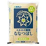 【精米】北海道産 玄米 農薬節減 ホクレン ななつぼし 5kg 平成30年産
