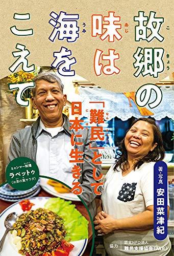 故郷の味は海をこえて: 「難民」として日本に生きる (ポプラ社ノンフィクション 37)