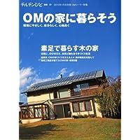 チルチンびと増刊 OMの家に暮らそう素足で暮らす木の家 2010年 01月号 [雑誌]
