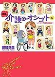 実録!介護のオシゴト 5 ~オドロキ介護の最前線!!~ (Akita Essay Collection)