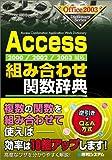 2000/2002/2003対応Access組み合わせ関数辞典 (Office 2003 dictionary series)
