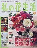 私の花生活 (No.2) (Heart warming life series)