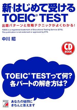 CDB新・はじめて受けるTOEIC(R)TEST (アスカカルチャー)の詳細を見る