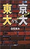 東大vs.京大 (ラッコブックス)