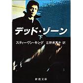 デッド・ゾーン〈下〉 (新潮文庫)
