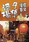 ~癒・笑・涙・夢~夕焼け酒場[DVD]