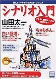 シナリオ入門―新しいドラマの読み方・つくり方 (別冊宝島 (1001))
