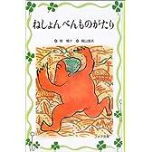 ねしょんべんものがたり (フォア文庫愛蔵版)