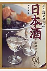 〓き酒で選んだ日本酒―厳選の蔵元94 単行本