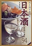 〓き酒で選んだ日本酒―厳選の蔵元94