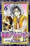 薬師アルジャン 6 (プリンセスコミックス)