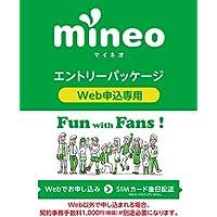 mineo エントリーパッケージ au/ドコモ/ソフトバンク対応SIMカード データ通信/音声通話 (ナノ/マイクロ/標準SIM/VoLTE)