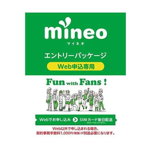 mineo エントリーパッケージ au/ドコモ対...の商品画像