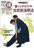 甲野善紀の暮らしのなかの古武術活用法—2006年7月~9月 (NHKまる得マガジン)