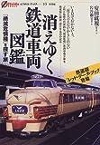 消えゆく鉄道車両図鑑: 「絶滅危惧種」を探す旅 (オフサイド・ブックス)
