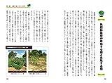 続・無肥料栽培を実現する本 (ビギナーからプロまで食の安全を願う全ての人々へ) 画像
