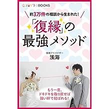 恋活サプリ 「復縁」の最強メソッド 約3万件の相談から生まれた! 恋活サプリBOOKS