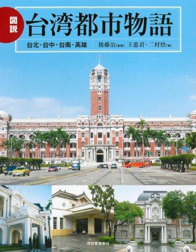 図説 台湾都市物語 (ふくろうの本/世界の歴史)の詳細を見る