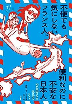 不便でも気にしないフランス人、便利なのに不安な日本人 の書影