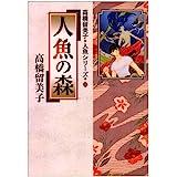 人魚の森: 高橋留美子 人魚シリーズ 1 (少年サンデーコミックススペシャル―高橋留美子人魚シリーズ)