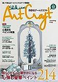 四季彩アートクラフト vol.12 (I・P・S MOOK)