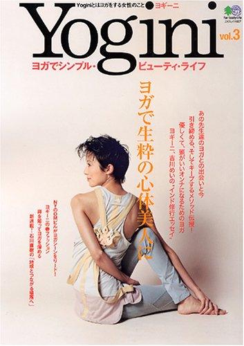 Yogini(ヨギーニ)3 (エイムック (1007))