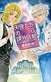 天使たちの課外活動6-テオの秘密のレストラン (C・NovelsFantasia か)