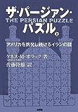 ザ・パージァン・パズル 上 アメリカを挑発し続けるイランの謎