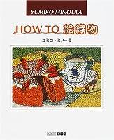 HOW TO 絵織物 (ARTBOXギャラリーシリーズ)