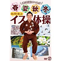 ごぼう先生といっしょ! 春・夏・秋・冬 目と耳で楽しむイス体操 [DVD]