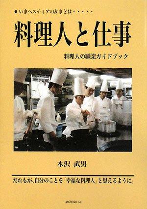 料理人と仕事―いまヘスティアのかまどは…の詳細を見る