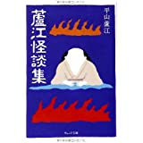 蘆江怪談集 (ウェッジ文庫)