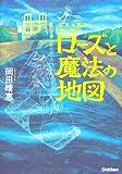 病気の魔女と薬の魔女 ローズと魔法の地図 (読み物単品)