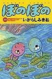 ぼのぼの(35) (バンブーコミックス 4コマセレクション)